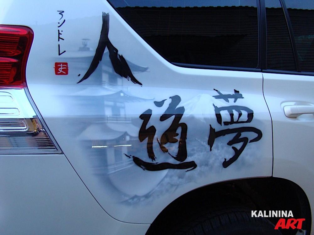 Рисунок на Toyota