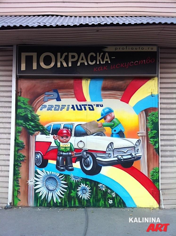 Роспись ворот автотехцентра